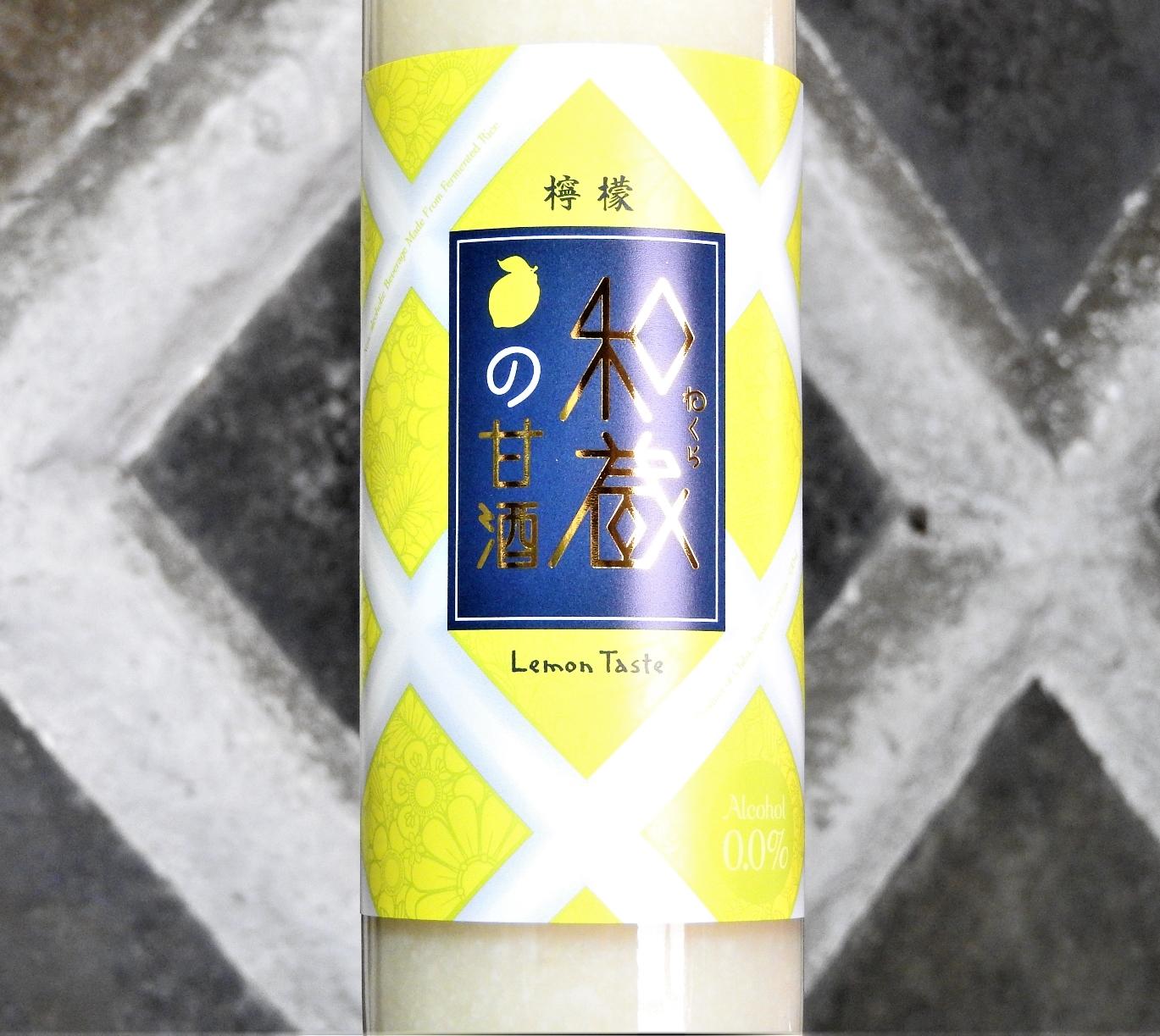 和蔵の甘酒檸檬