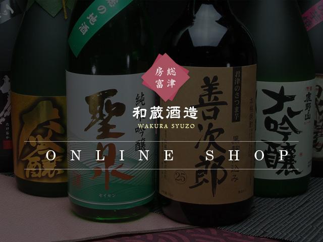 和蔵酒造のオンラインショップオープンのお知らせ