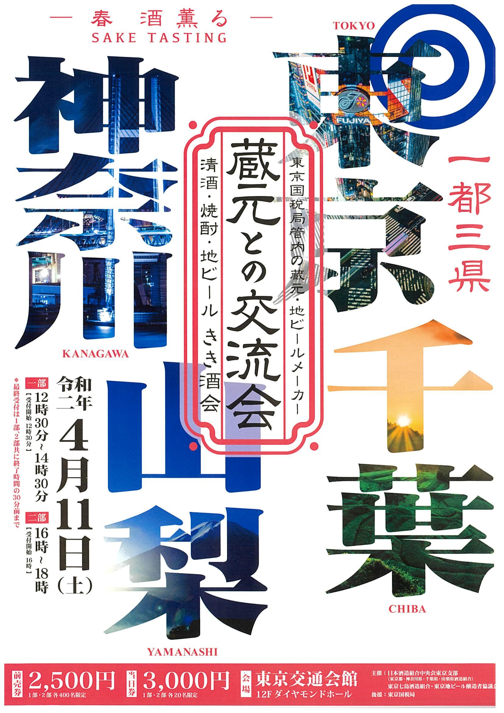「一都三県蔵元との交流会」開催のお知らせ