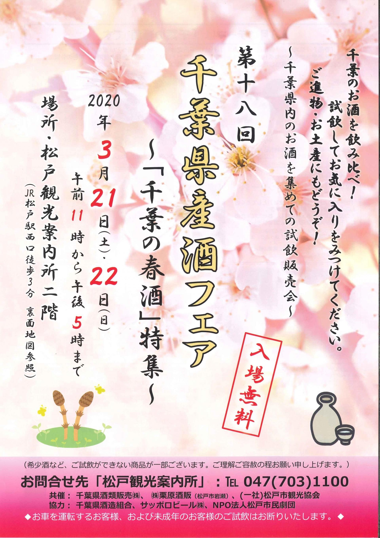 松戸で開催される千葉県産酒フェアーに出店します。