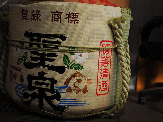 和蔵酒造のオフィシャルウェブサイト公開のお知らせ