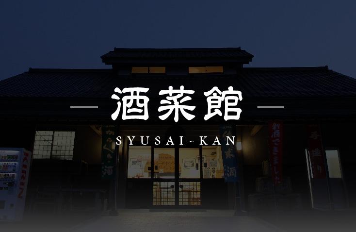 和蔵酒造のオフィシャルショップ 酒菜館