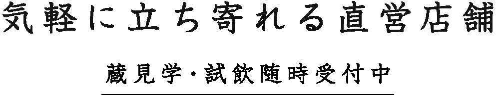 気軽に立ち寄れる 和蔵酒造 直営店舗(蔵見学・試飲随時受付中)