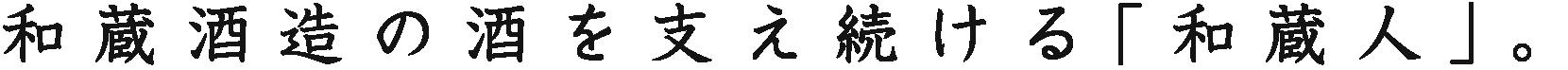 和蔵酒造の酒を支え続ける「和蔵人」。