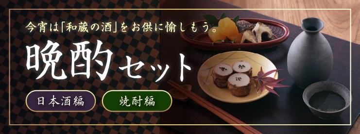 今宵は「和蔵の酒」をお供に愉しもう。晩酌セット