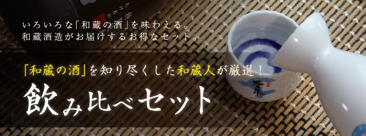 いろいろな「和蔵の酒」を味わえる。和蔵酒造がお届けするお得なセット。飲み比べセット